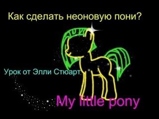 Как делать неоновые пони
