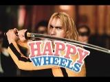 Happy Wheels | МАСТЕР МЕЧА