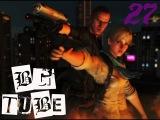 Resident Evil 6 - 27 Серия (Знакомые места)
