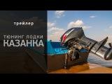 Трейлер. Тюнинг лодки Казанка.