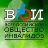 Башкирская Республиканская Организация ВОИ