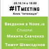 #ITmeeting Node.js