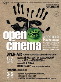 КИНОФЕСТИВАЛЬ OPEN CINEMA #10: 1-6 АВГУСТА