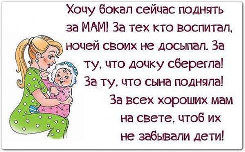 про мам