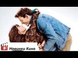 С любовью, Рози (русский трейлер) [Новинки Кино 2014]