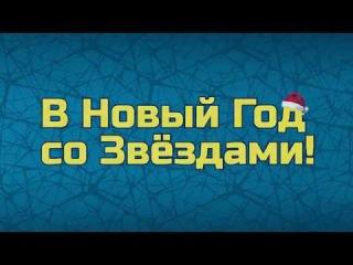 Концерт Анны Седоковой  и Дан Балан на Велотрек 27 декабря