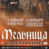 МЕЛЬНИЦА - Большой Юбилейный концерт! 9 и 10 янв