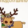 Подслушано школа №4 г.Ахтубинск