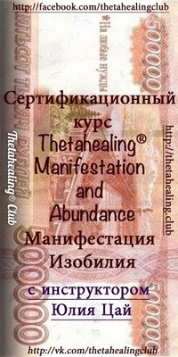 Thetahealing® Манифестация и Изобилие