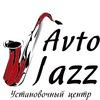 Установка сигнализаций Екатеринбург. Avto-Jazz