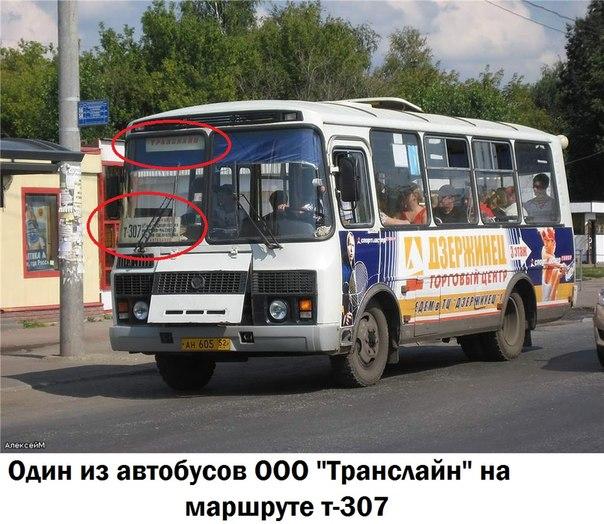 Политический форум Дзержинска