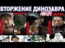Вторжение Динозавра(HOST). Разбор Полетов. Обзор на корейский фильм Вторжение динозавра 2006 года.