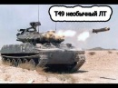 ''World of Tanks''   Т49 необычный ЛТ