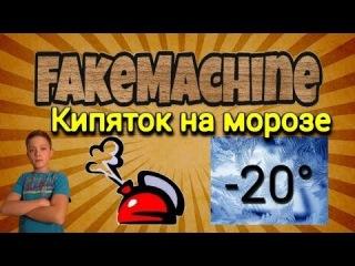 FakeMachine фейк или нет - кипяток на морозе