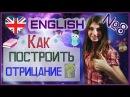 №8 ОТРИЦАТЕЛЬНОЕ ПРЕДЛОЖЕНИЕ. Английский язык для начинающих. Ирина Шипилова