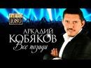 Аркадий КОБЯКОВ - Всё позади / HD  █▬█ █ ▀█▀