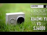 LelyakReview: Xiaomi Yi vs SJ4000 - Обзор и сравнение экшен камер