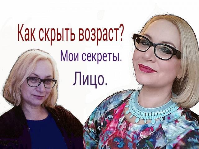 ЖЕНСКИЕ ХИТРОСТИ - Как скрыть возраст? Мои секреты. Лицо (брови и глаза очки губы).