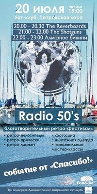 Radio 50's