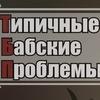 Типичные Бабские Проблемы Астрахань