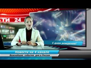 Видео открытка Поздравление с днем рождения В новостях, мужчине