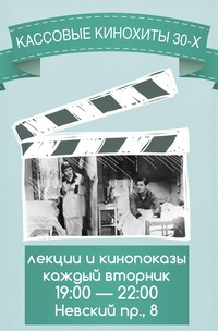 Курс лекций «Кассовые кинохиты 1930-х»