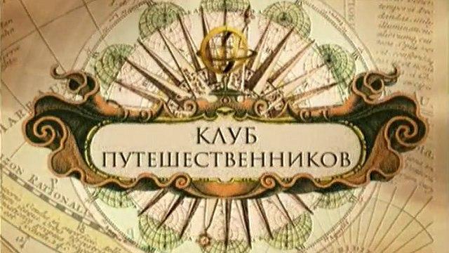 Клуб путешественников (ОРТ, лето 1996) Древняя Греция, деревня Шутилово