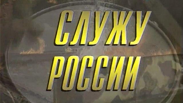 """Служу России (ОРТ, 1996) 8 отряд специального назначения """"Ру..."""