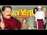 Кухня 3 сезон 18 серия (58 серия) смотреть онлайн