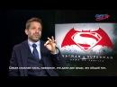 Бэтмен против Супермена - Зак Снайдер и Джем
