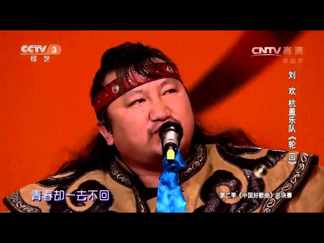 歌曲《轮回》演唱:刘欢 杭盖乐队 CCTV