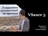 Vsauce3 - 3 Парадокс путешествий во времени.(Черничный Кнедлик)