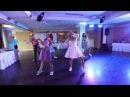 подружки невесты танцуют