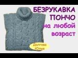 Вязание спицами. Пончо  безрукавка для детей. ОБЩЕЕ видео   knitting