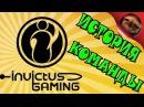 Дота 2 Invictus Gaming История команды