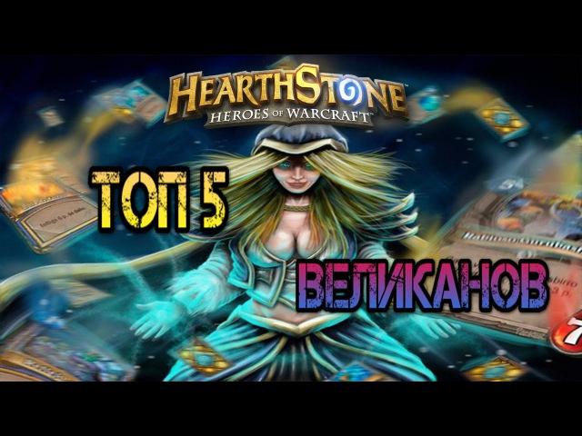 Hearthstone: Топ 5 Великанов Хартстоун