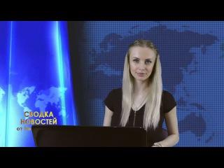 Сводка новостей: ДНР, ЛНР, Сирия, мир / 17.05.2016