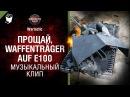 Прощай Waffenträger auf E100 музыкальный клип от Студия ГРЕК и Wartactic World of Tanks