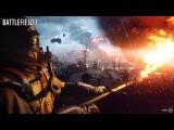 Официальный анонс-трейлер Battlefield 1