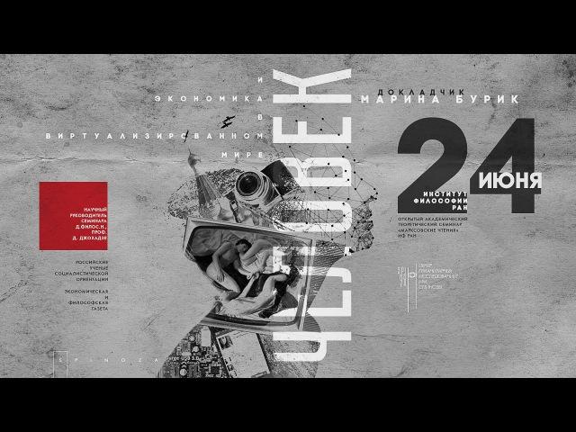 Виртуализация социально экономических процессов Лекция Марины Бурик 24 06 2016