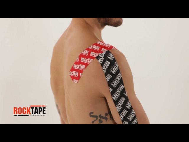 Тейпирование области плеча с помощью одной полосы от RockTape