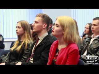 В Кривом Роге прошло знакомство полиции со студентами 20.04.2016 | 1kr.ua