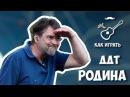 ДДТ - РОДИНА - ЮРИЙ ШЕВЧУК аккорды на гитаре Играй, как Бенедикт! Выпуск №77