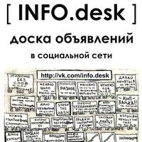 info.desk