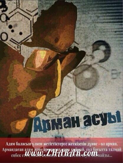 Қазақша Фильм: Арман асуы телехикаясы (2 бөлім)