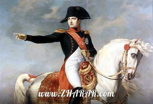Қазақша Қанатты (нақыл) сөз: Наполеон Бонапарт