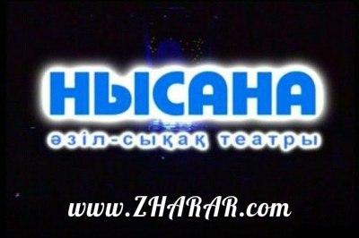 Қазақша концерт: Нысана 8 (2014)