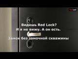 Red Lock скрытые замки