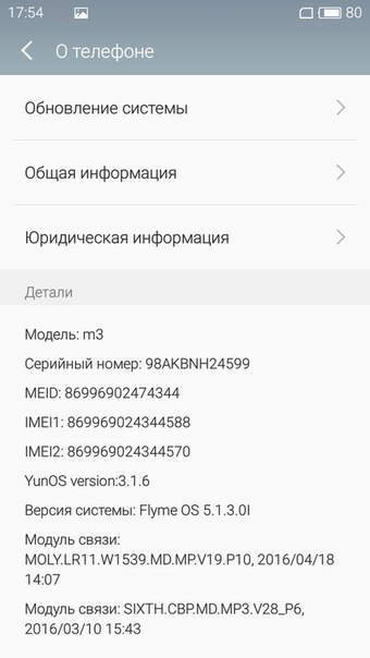 Meizu M3 Mini 32Gb White Белый фото