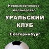 """НП """"Уральский Клуб"""""""